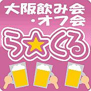 大阪飲み会オフ会ら☆くる