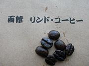 珈琲豆 函館 リンド・コーヒー