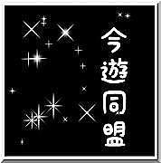 今遊同盟in香川