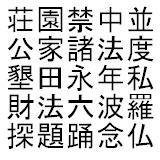 私たちの愛する日本史単語