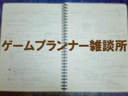 ◆ゲームプランナー雑談所◆