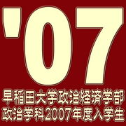 早稲田大学政経学部政治学科'07