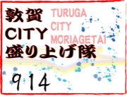 敦賀CITY☆盛り上げ隊