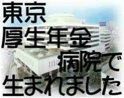東京厚生年金病院生まれさん