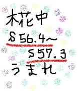 木花中(S56.4-S57.3生)!!