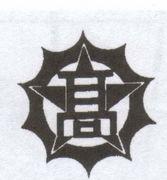 鳥取県立倉吉産業高等学校