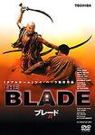 ブレード 刀(The Blade/1995)