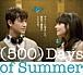 映画『(500)日のサマー』