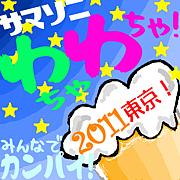 サマソニわちゃわちゃ!2011東京!