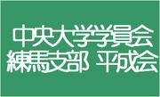 中央大学 練馬白門会 『平成会』