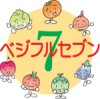 フルーツ・野菜を食べよー!!