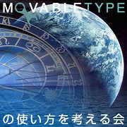 Movable Typeの使い方を考える会