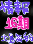 大島商船☆I5☆16期生☆