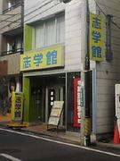 志学館日吉校