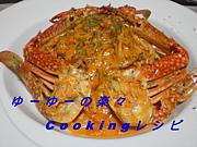 ゆーゆーの楽々Cookingレシピ