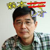 *産業能率大学 森本喜一郎ゼミ*