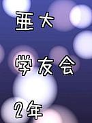 亜細亜学園 学友会2年