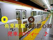 Y線&F線発車メロディー♪
