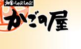和食しゃぶしゃぶ☆かごの屋☆