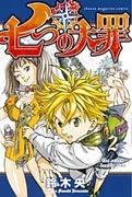 七つの大罪 (漫画)
