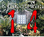 錦江湾高校14期同窓会