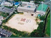 豊田市立元城小学校