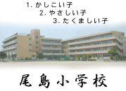 尾島小学校(群馬県)