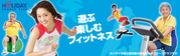 ホリデイスポーツ高崎