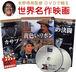 DVDで観る名作映画