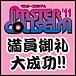 MASTER COLISEUM '11→'12