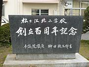 松ヶ江北小学校