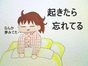夢日記 〜夢を見たら・・ココ〜