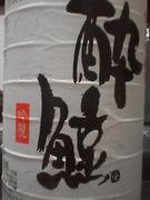 沼津の居酒屋&bar
