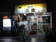 騎射場の名物定食屋「三徳」!