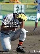 ☆現野球部○r元野球部☆