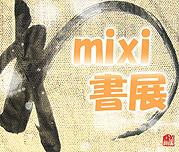 mixi書展