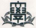 関西大学 関東支部