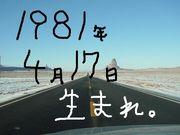 ☆1981年4月17日生まれ☆