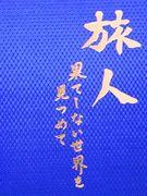櫛形中学2001年卒業組じゃん!
