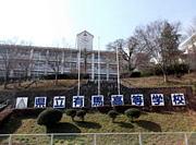 兵庫県立有馬高等学校