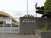 豊田南中学校卒業生の集い