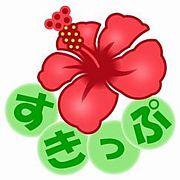 ☆沖縄育児サポート すきっぷ☆