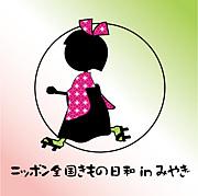 ニッポン全国きもの日和inみやぎ