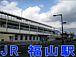 ☆ JR西日本 福山駅 ☆
