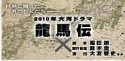 2010年 大河ドラマ 『龍馬伝』