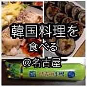 韓国料理を食べる@名古屋