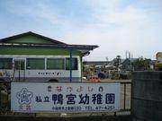 鴨宮幼稚園