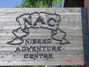 NAC ニセコアドベンチャー