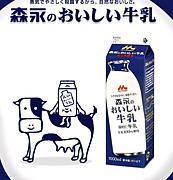 森永のおいしい牛乳