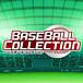 ベースボールコレクションの集い